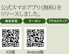 公式スマホアプリ